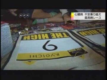 Ryoichi Sato at La Ultra - The High (2013) - by NHK Japan